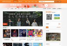 最新wordpress仿虾米音乐CMS网站模板