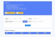 微信/支付宝在线换钱平台系统源码