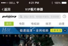 全网VIP电影视频自动采集建站源码 功能模块+全网VIP视频电影免费看片神器+全自动采集