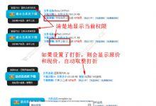 Discuz插件 Discuz附件下载限制V8.3 独家优化手机版