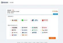 全新PHP第三第四方支付源码  信达支付API聚合支付 修复版 H5扫码支付微信收款钱包