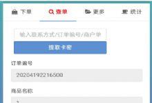 个人免签+个人发卡源码 二合一系统2.0修复版源码