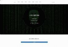 小米机器人全新UI授权站PHP源码