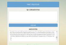 PHP网站文件在线加密系统源码  在线PHP加密源码
