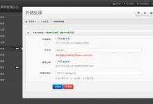 单域名PHP镜像克隆程序破解版
