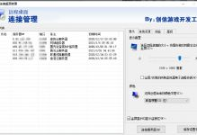 批量服务器远程桌面管理源码