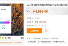 互站网4999卖的 码支付商业版源码+完美搭建可运营
