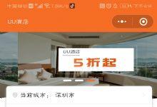 微信小程序 机票预定小程序 酒店预订小程序 KTV预定小程序 商品预定小程序开发源码