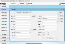 终身免费 实体店铺电脑收银记账仓储系统软件专业版2021版