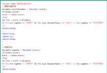 浏览器 网页禁止右键菜单代码、禁止复制粘贴代码