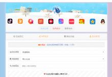 最新短网址 彩虹防红 QQ微信域名防封防红源码 防红系统解密去授权版本