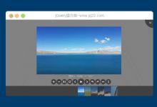网站添加图片点击放大效果 强大的图片查看器插件Viewer.js