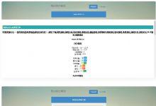站长工具 网站站长综合seo查询工具源码