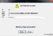 利用mshta当 下载者 并绕过 安全设置策略 禁止访问其它域数据源