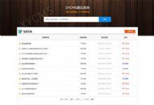 CMS留言板程序CMSBook,ASP留言板,简易留言板