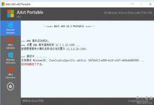 Windows激活工具Office激活工具AAct v4.2.1汉化版