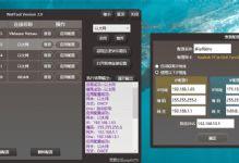 IP更换配置工具  NetTool v2.0