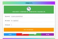 网络乞讨 最新版24H全自动在线乞讨要饭系统全开源源码