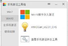 Windows ALL全系统一键激活工具箱