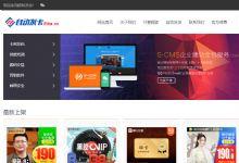 最新虚拟商品交易源码 在线100自动发货源码分享