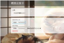 最新可商用开源发卡网源码 附带详细教程