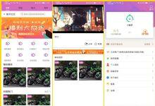 番茄社区+内涵段子+抖音短视频+APP应用打包(Android Studio+OC)+详细安装搭建教程