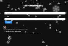 2021最新域名授权系统 PHP阿尔法域名授权系统网站源码 在线授权系统