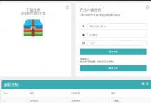 首发全新UI设计域名授权管理系统 一键安装源码支持卡密自助授权 在线域名授权