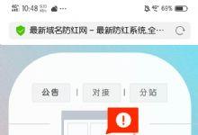 最新腾讯域名网址防红系统源码  域名防红域名防封[全解密]