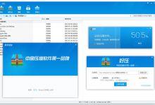 好压 HaoZip 5.9.8.10920 去广告优化版
